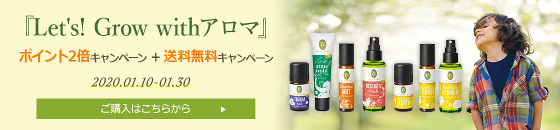 Let's! Grow withアロマポイント2倍キャンペーン+送料無料キャンペーン